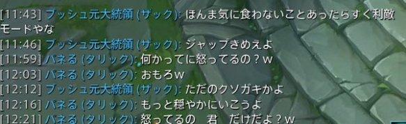 【画像】LOL「日本に専用サーバー作った結果www」→暴言が飛び交う事態に・・・・