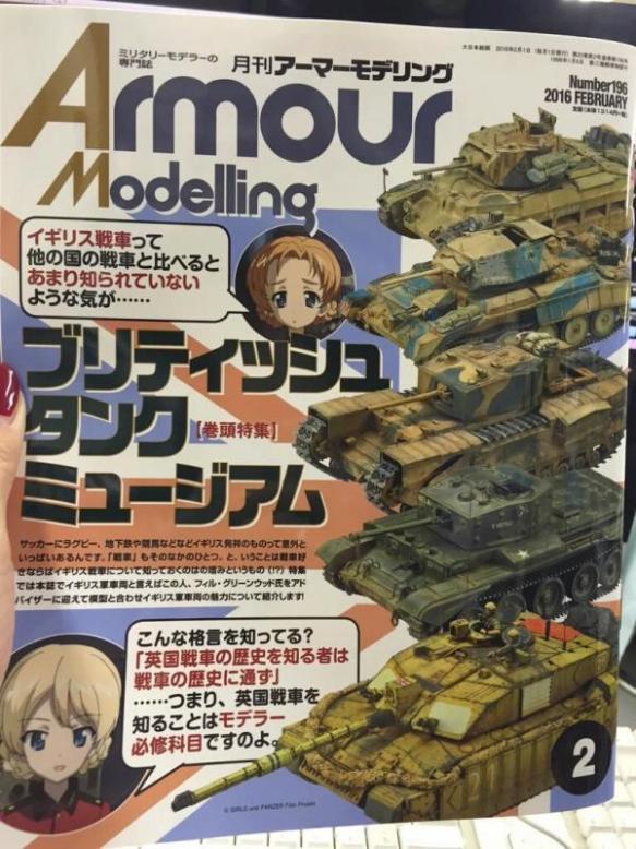 【朗報】ガルパンのダージリンさん、戦車雑誌の表紙を飾るwwwwww