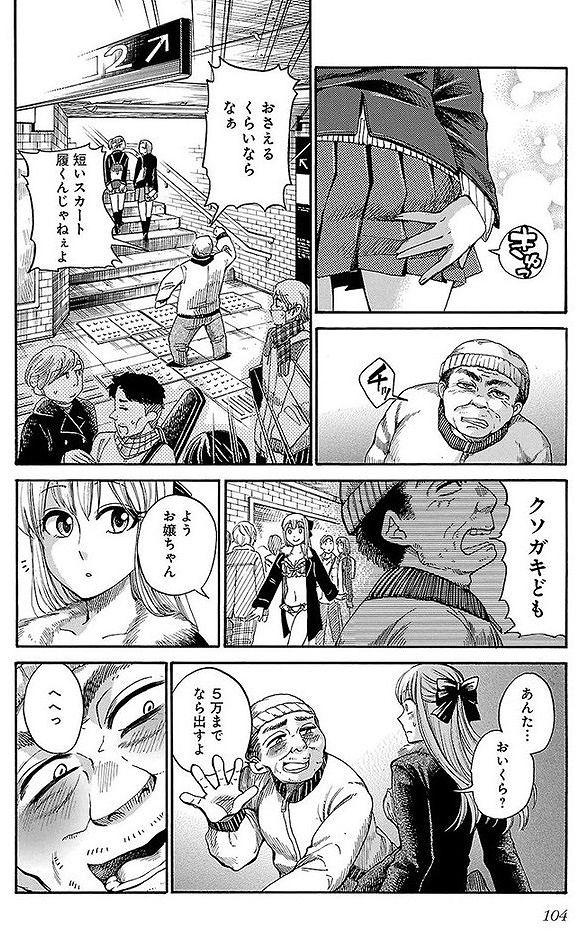 【悲報】女漫画家さん、とんでもない痴女を描くwwwwww