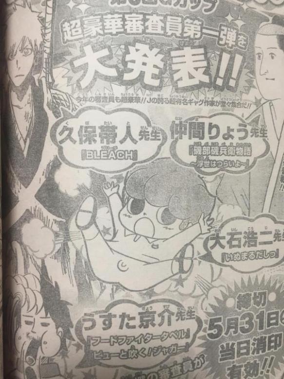 【速報】久保帯人先生、公式でギャグ漫画家扱いされる