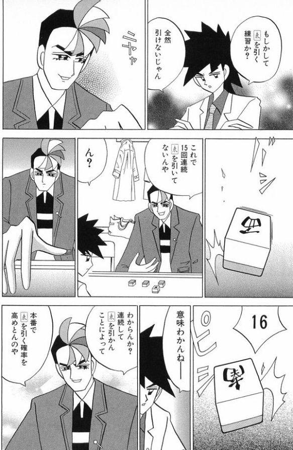 【画像】麻雀漫画、とんでもない理論を提唱している