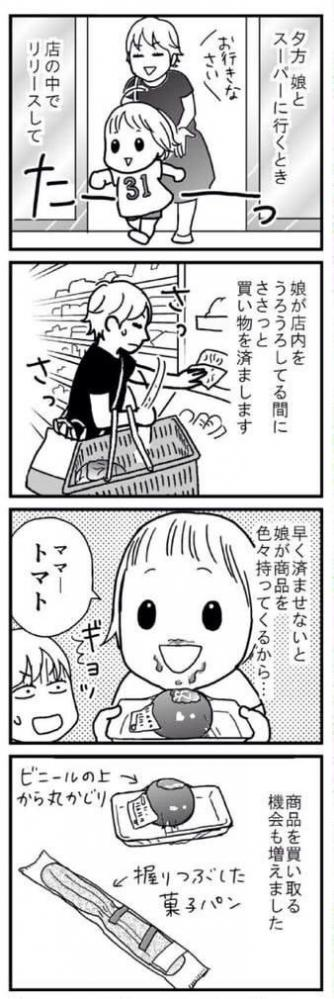 【悲報】育児漫画、とんでもない子供の育て方をする