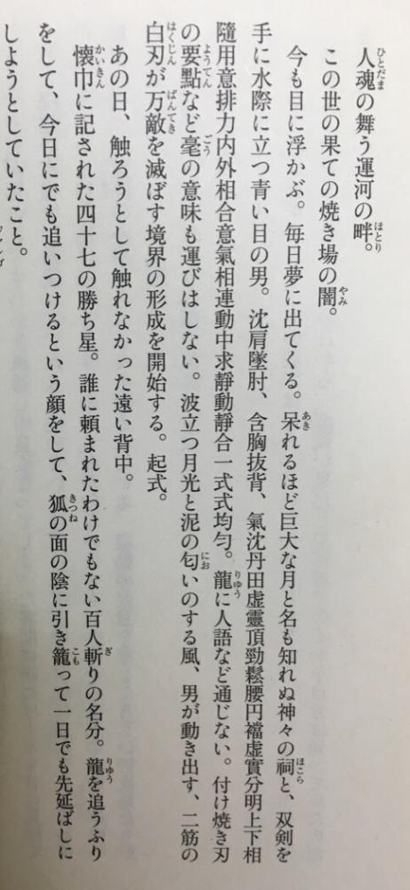 【画像】このラノベ、難しい漢字ばかりで全く読めなくてワロタwwwwww
