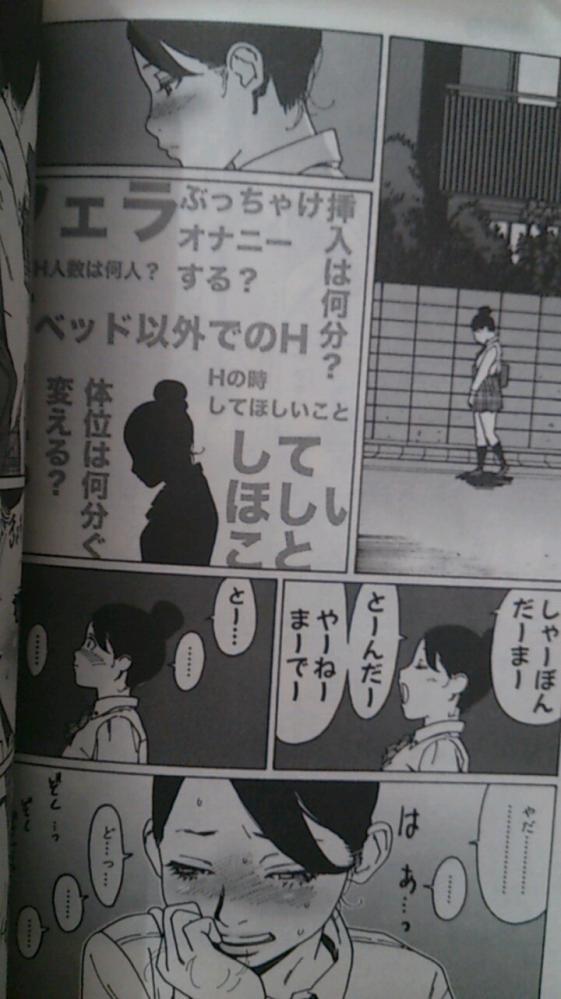 【画像】女子高生がHな漫画wwwww
