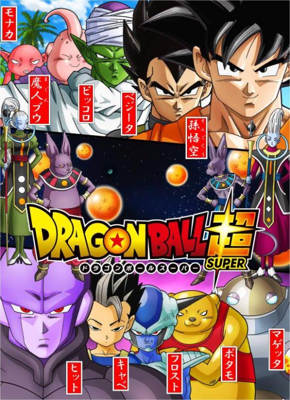 【画像】ドラゴンボール超の悟空の新ライバル確定wwww