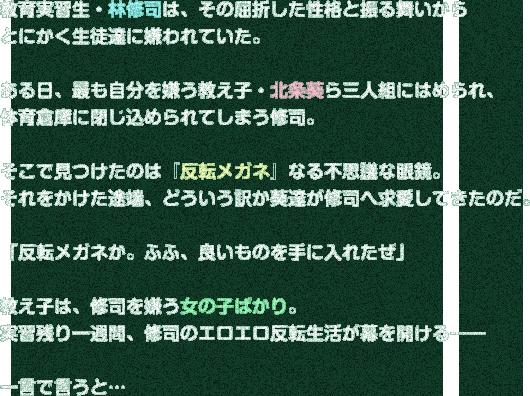 【朗報】林先生、ついに待望のHゲームデビューwwwww