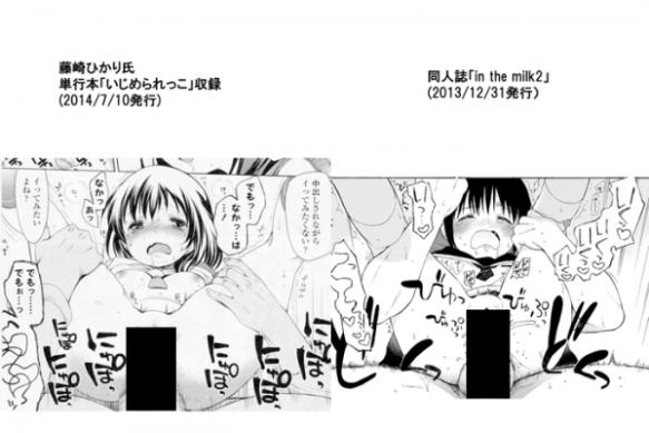 【比較画像あり】女漫画家・藤崎ひかりさん、トレパクがバレて訴えられる