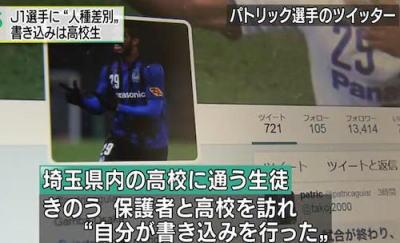 G大阪・パトリック選手への人種差別ツイート、書き込んだのは浦和学院高校の生徒 … 保護者と共に高校を訪れ謝罪、Jリーグはクラブへの処分は行わないことを決定