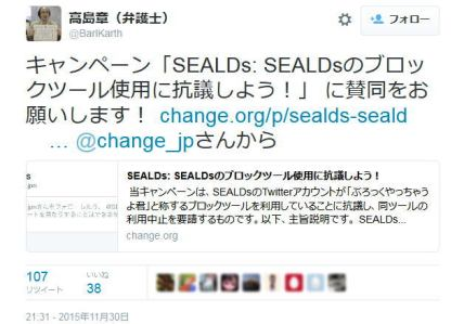 SEALDs「民主主義って何だ」「全部話し合いで解決しようぜ」→ 高島弁護士「ツイッターで、リストアップされた垢を自動ブロックするツールを使ってるのはどうなの」→ SEALDs火病