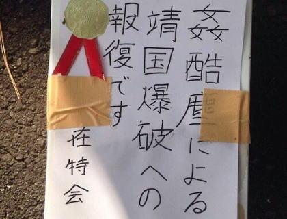 横浜・韓国領事館の男性職員、敷地内で「『靖国爆破の報復』と書かれた不審物がある」と通報(画像)→ 箱の中身は人のモノらしき排泄物