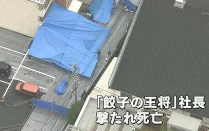 餃子の王将社長・大東隆行さん射殺事件、九州の暴力団関係者浮上 … 待ち伏せ場所に落ちていた吸い殻とDNAが一致、犯行後バイクで逃走か