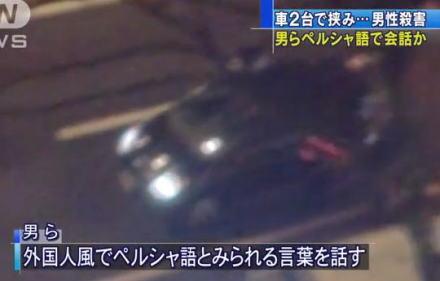 """名古屋の""""挟み撃ち""""襲撃事件、襲撃した男等が「ペルシャ語」を話す … 近所の住民が動画を撮影、「殴れ」「びびるな」などと声を上げて男性を襲い、逃走する際に「行け行け」と叫ぶ"""