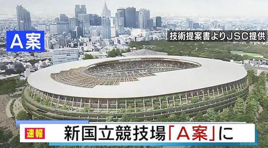 新国立競技場、『A案』に決定 … 大成建設と建築家・隈研吾氏などグループで「木と緑のスタジアム」がコンセプト、総工費1489億円、工期は2019年11月末完成予定