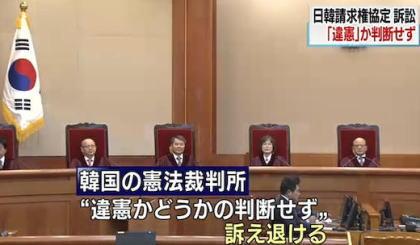 韓国・憲法裁判所、日韓請求権協定訴訟で違憲・合憲の判断をせず却下 … 韓国最高裁は2012年に「個人の請求権は消滅していない」とする