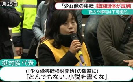 """「話にならない。撤去や移転は不可能だ」 ソウル日本大使館前の慰安婦像撤去に、設置した市民団体(挺対協)が猛反発→ 予定通り""""問題解決に前向きな日本、後ろ向きな韓国""""の構図に"""