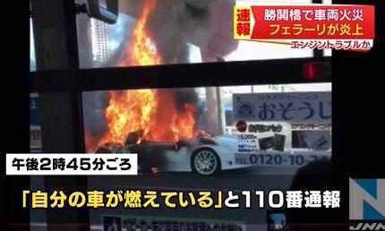 東京・晴海通りの勝鬨橋で「自分の車が燃えている」 … フェラーリが炎上し、通行人が動画撮影(動画)