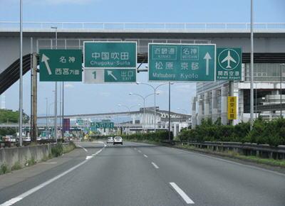 中国自動車道・吹田JCTで61歳女性運転の6人乗りRV車が「道を間違えて方向転換」→ 後ろから来たワゴン車が追突、RV車に乗っていた小1男児(7)が死亡、他児童ら4人含む8人が重軽傷