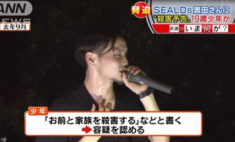 SEALDs奥田愛基(23)を脅迫し逮捕された19歳無職少年、河村たかし名古屋市長宅の不審火事件や、アイドルグループ脅迫事件でも逮捕される