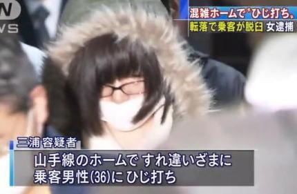 三浦春香容疑者(34)、JR山手線・品川駅のホームで面識の無い男性(36)をすれ違い様に線路に突き落とし右足首重傷を負わせ逮捕 … 「肩がぶつかっただけだ」と容疑を否認