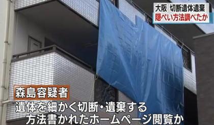 大阪・門真市のマンションで25歳女性の切断された遺体が見つかった事件、逮捕された森島輝実容疑者(29)、遺体の切断方法書かれたサイトを閲覧し参考にした疑い← 何そのサイト怖い