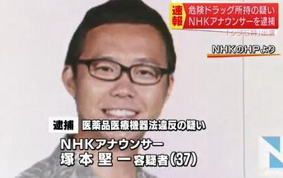 NHK・塚本堅一アナウンサー(37)、自宅に危険ドラッグを所持していたとして厚労省の麻薬取締部に逮捕 … 去年4月から「ニュース シブ5時」のリポーターを務める