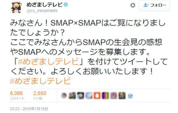 めざましテレビ「SMAP会見見た? #めざましテレビ で感想ツイートしてね」→炎上 … 「ハラスメントとはこうやるのだ、というお手本」「4人を晒し者にしたジャニーズとフジの良識を疑う」