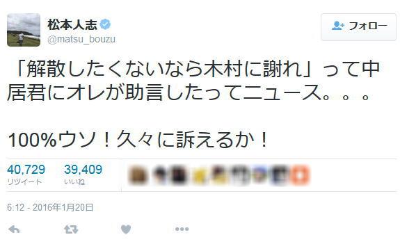 松本人志(52)「『解散したくないなら木村に謝れ』って中居君にオレが助言したってニュース、100%ウソ!久々に訴えるか!」