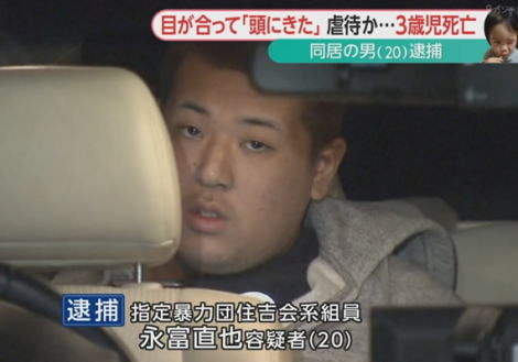 東京・大田区の新井礼人ちゃん(3)虐待死事件、逮捕の永富直也容疑者(20)が今月18日頃から礼人ちゃんの頭を踵落としで蹴ったり、ガラスケース家具にボウリングをするように投げ飛ばす