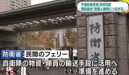 防衛省、民間の船会社の乗組員でも一定の訓練を受ければ予備自衛官補として採用する制度の導入を目指す→ 全日本海員組合が「事実上、民間人の徴用につながる」として反対の声明