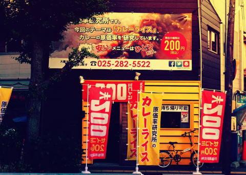新潟で税込み200円のカレー(画像)を営むチェーン店、値段そのままで東京都内に出店 … 今後都内50店・全国各地に1000店の出店を目指す