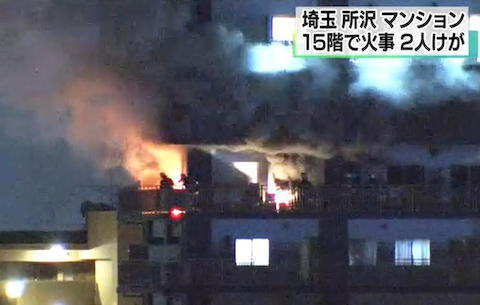 所沢の31階建てタワーマンション「フォーラスタワー所沢」15階で火災発生、火元の部屋に住む男女2名が火傷で搬送 … 住民230人が近くの市役所旧庁舎などに一時避難