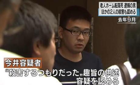 老人ホーム「Sアミーユ川崎幸町」での3人の老人転落死事件、逮捕された元職員・今井隼人容疑者(23)が他の2人の殺害を認める供述 … 同僚には「死に神でもついているのかな」などと話す