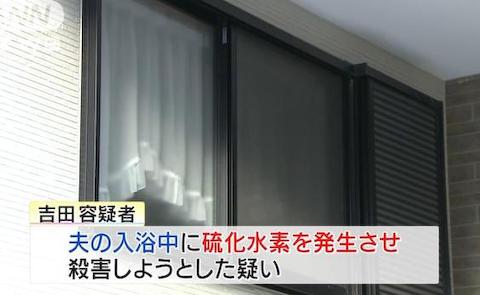 夫(32)の入浴中、妻が脱衣所に目張りした上で硫化水素を発生させる→ 夫は間一髪で脱出、意識不明に→ 2時間後妻が消防に「夫が自殺を図った」と通報 … 妻の吉田斐香容疑者(32)逮捕