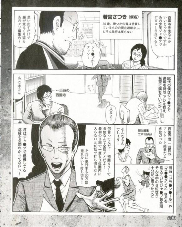 【画像】元ジャンプ連載作家が担当編集のクソっぷりを暴露した漫画wwwwwwwww