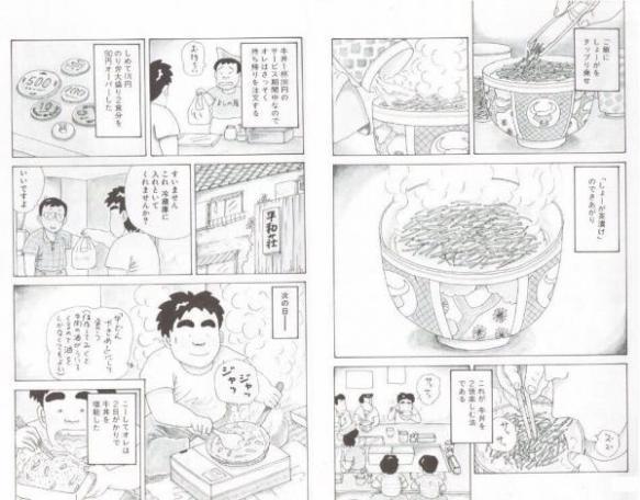 【朗報】グルメ漫画、新たなる牛丼ガイジが発見されるwwwwwwww