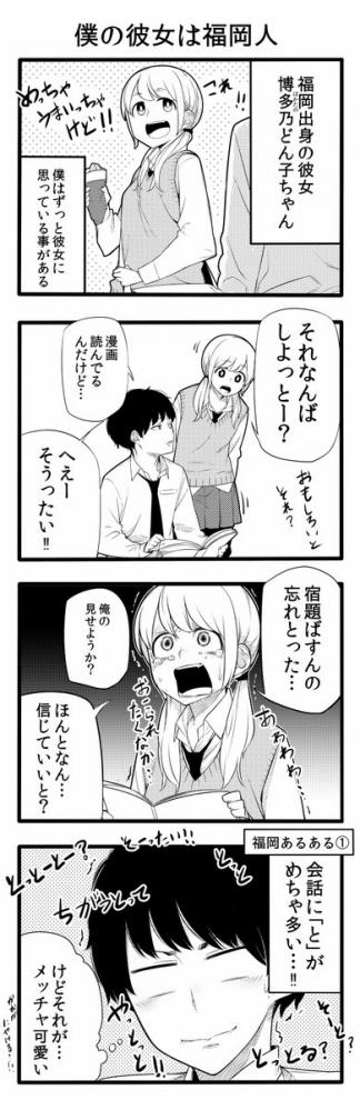 【画像】博多弁の女の子は可愛いという漫画がTwitterで話題に