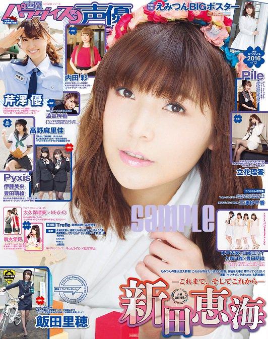 【悲報】新田恵海さん、なぜかホクロを隠す