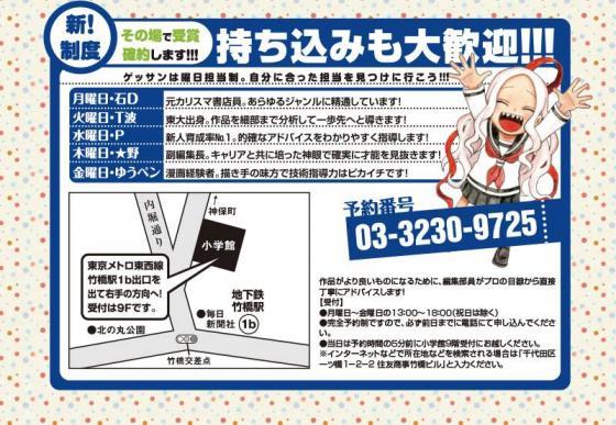 【速報】サンデー、漫画持ち込み時に担当者を逆指名できる神制度を開始
