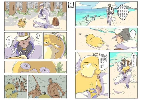 【画像】ツイッターのポケモン漫画、もはや意味不明wwwwwww
