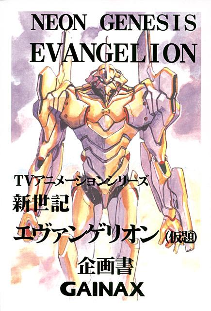 アニメ『エヴァンゲリオン』の幻の企画書が大公開!全てはここから始まった
