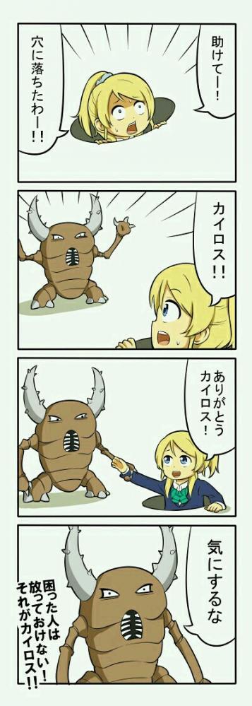 【画像】ラブライバーが描いたポケモンの漫画ワロタwwwww