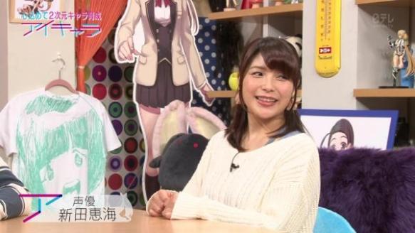 【緊急速報】みくさんこと新田恵海さんの新たな出演作が発見される・・・これアカンやろ