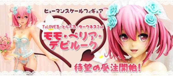 【画像】「ToLOVEる」のHすぎる等身大フィギュアが270万円で発売決定wwwwwww