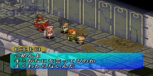 poporocrois_monogatari2_wakaranai_title.jpg