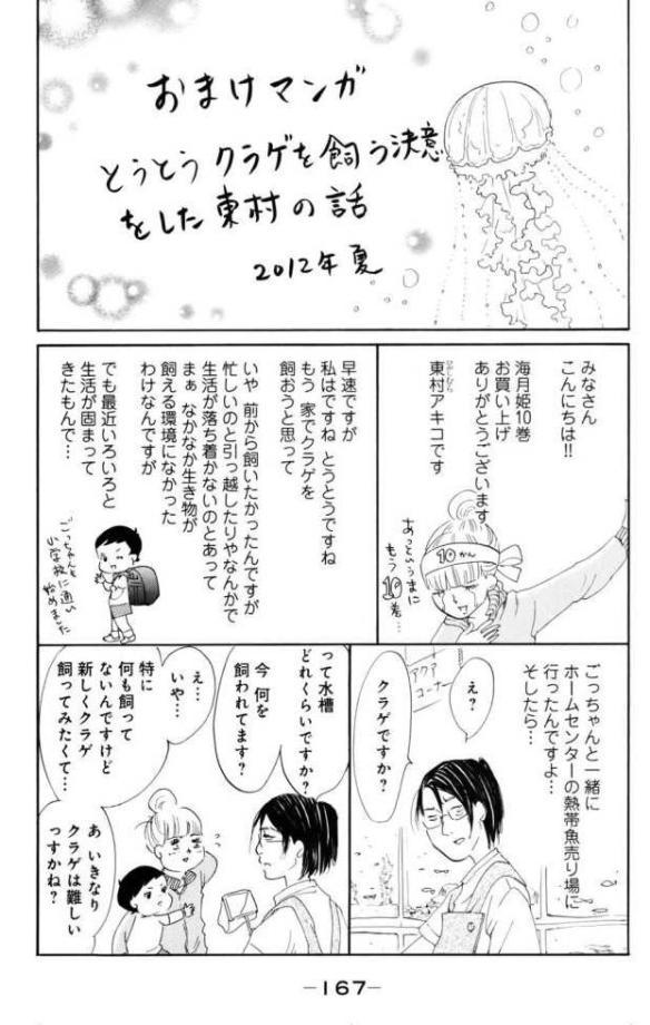 【画像】女性漫画家がショップ店員にキレてる漫画書いてるんだけどどっちが悪いのこれ?