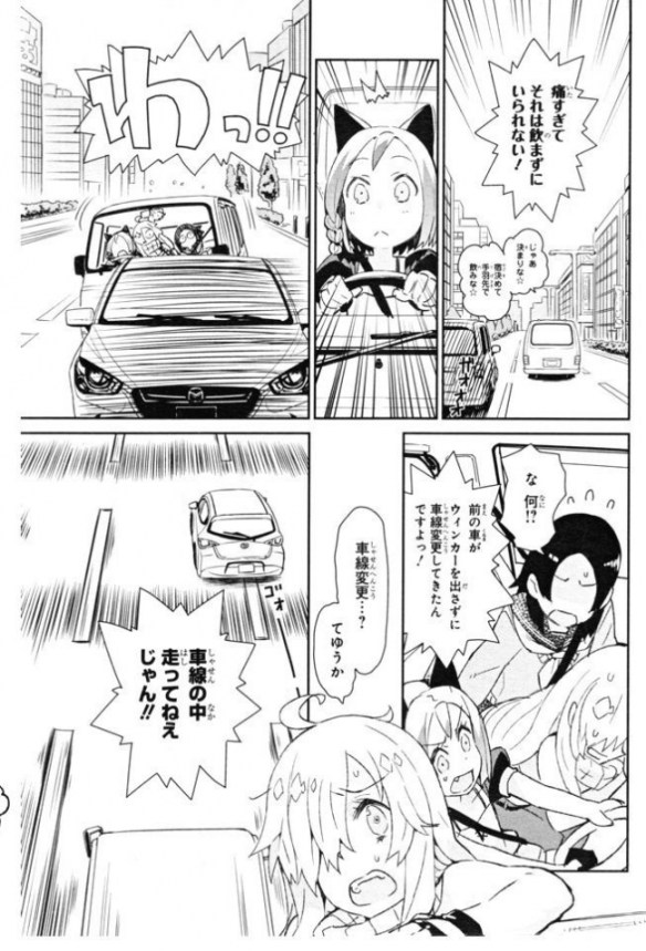 【画像】名古屋人の怖さを描いた漫画wwwwwwwwwwwww