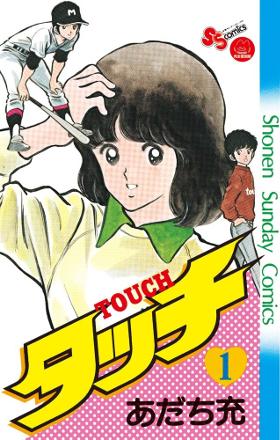 漫画『タッチ』のタイトルの由来にファン衝撃「驚きすぎて声も出ないわ(呆然)」
