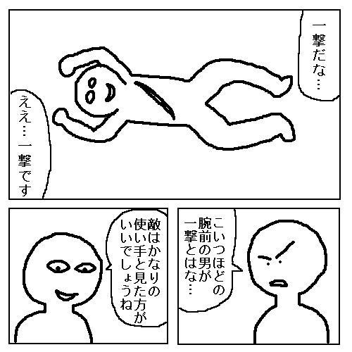 【画像】漫画でたまにある「死体から敵の実力を推測する」的なシーンが好き