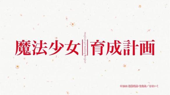 【悲報】アニメ『魔法少女育成計画』、まさかの衝撃展開でワロタwwwww