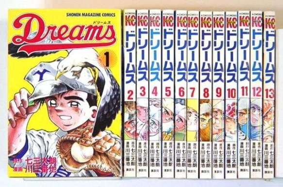 【悲報】20年連載の野球漫画「ドリームス」 雑誌休刊で作者が発狂 試合ぶっ壊れライバルは事故死へ